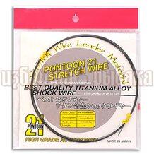Поводочный материал Stretch титан. сплав, мононить 5м 0.20мм 4.0кг