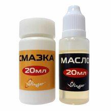 Масло и смазка Stinger Oil&Greace kit SACC-2OG20