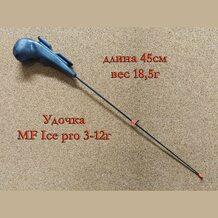 Удочка MF Ice pro 3-12г