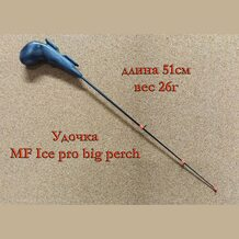 Удочка MF Ice pro big perch