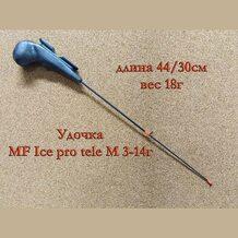 Удочка MF Ice pro teleМ 3-14г