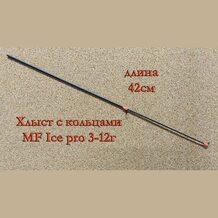 Хлыст с кольцами MF Ice pro 3-12г