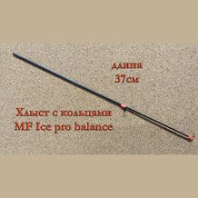 Хлыст с кольцами MF Ice pro balance