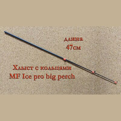 Хлыст с кольцами MF Ice pro big perch