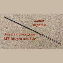 Хлыст с кольцами MF Ice pro tele 1-5г