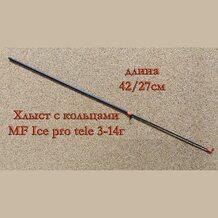 Хлыст с кольцами MF Ice pro tele 3-14г
