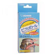 Средство для чистки термосов  Zojirushi SB-ZA01E-J 10г (4шт)