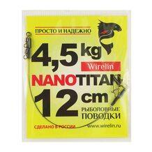 Поводок Просто и Надёжно Nanotitan  4.5кг (2шт х 12см)