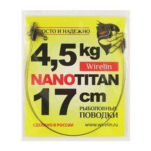 Поводок Просто и Надёжно Nanotitan  4.5кг (2шт х 17см)