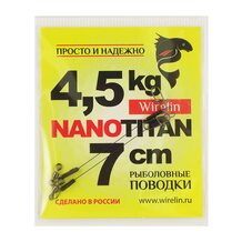 Поводок Просто и Надёжно Nanotitan  4.5кг (2шт х  7см)
