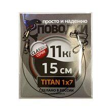 Поводок Просто и Надёжно титан 7 нитей 11кг (2шт х 15см)
