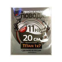 Поводок Просто и Надёжно титан 7 нитей 11кг (2шт х 20см)