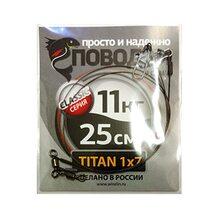 Поводок Просто и Надёжно титан 7 нитей 11кг (2шт х 25см)