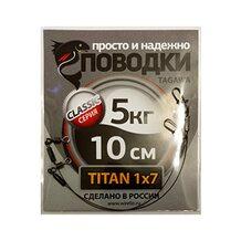 Поводок Просто и Надёжно титан 7 нитей  5кг (2шт х 10см)