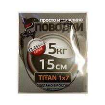 Поводок Просто и Надёжно титан 7 нитей  5кг (2шт х 15см)