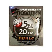 Поводок Просто и Надёжно титан 7 нитей  5кг (2шт х 20см)