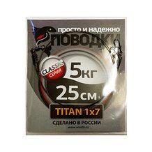 Поводок Просто и Надёжно титан 7 нитей  5кг (2шт х 25см)