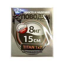 Поводок Просто и Надёжно титан 7 нитей  8кг (2шт х 15см)