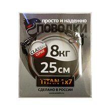 Поводок Просто и Надёжно титан 7 нитей  8кг (2шт х 25см)