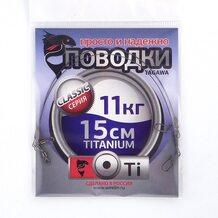 Поводок Просто и Надёжно титан моно 11кг (2шт х 15см)