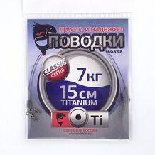 Поводок Просто и Надёжно титан моно  7кг (2шт х 15см)